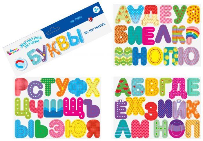 Детские магниты с буквами
