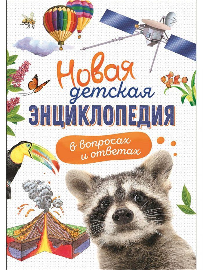 Энциклопедия для детей 7+