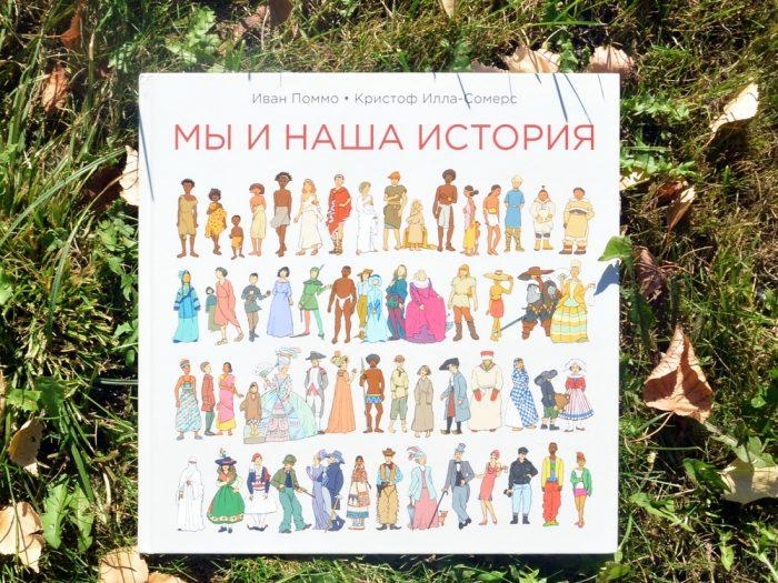 Историческая книга для детей