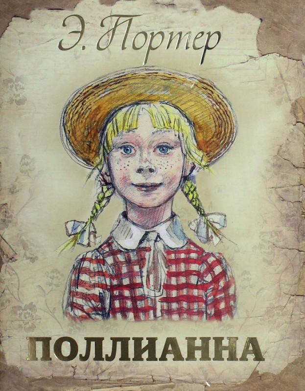 Полианна на русском