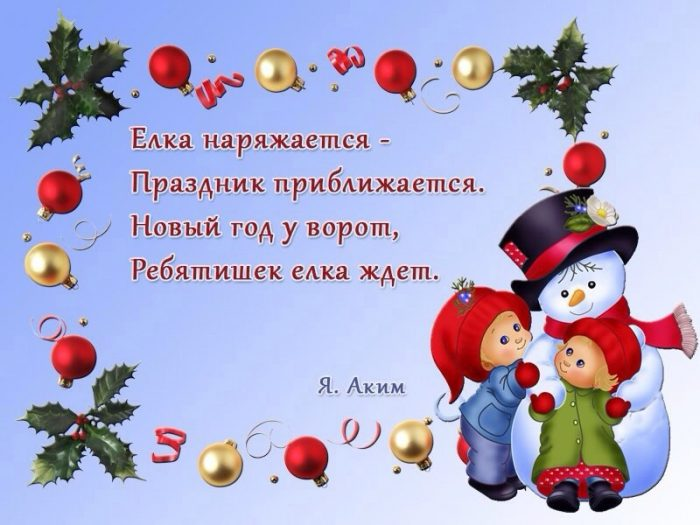 Новогодний стих для ребёнка в детский сад