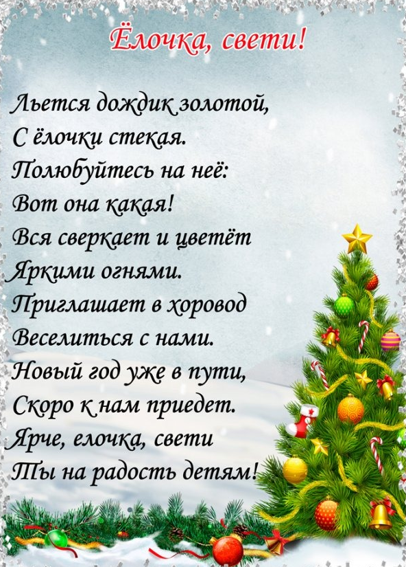 Детский стих в детский сад на Новый год