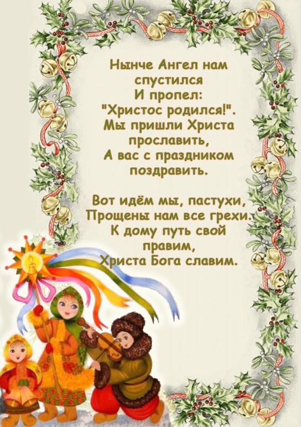 Колядка на русском