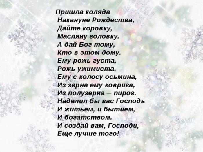 Детская колядка на русском