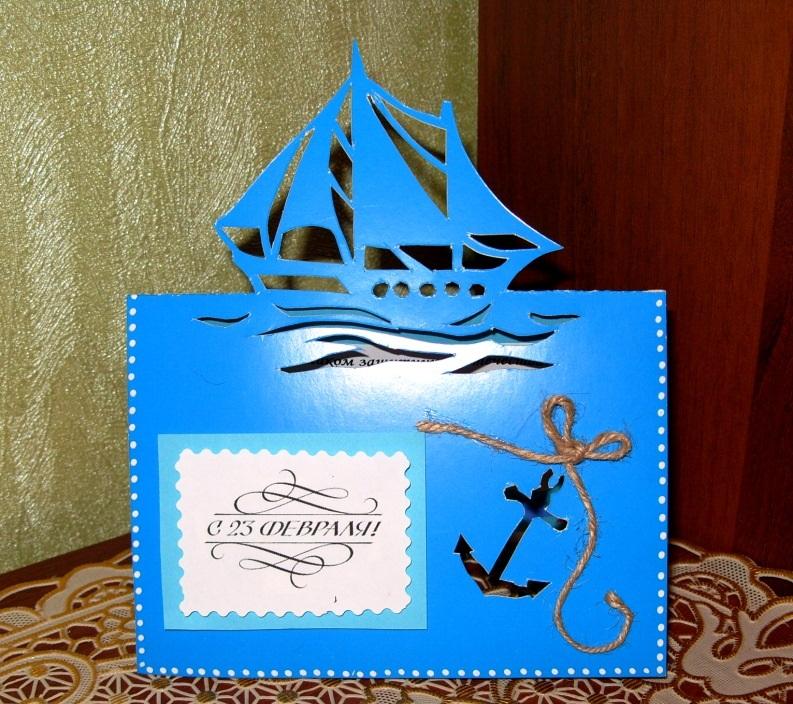 Корабль открытка к 23 февраля своими руками с шаблонами