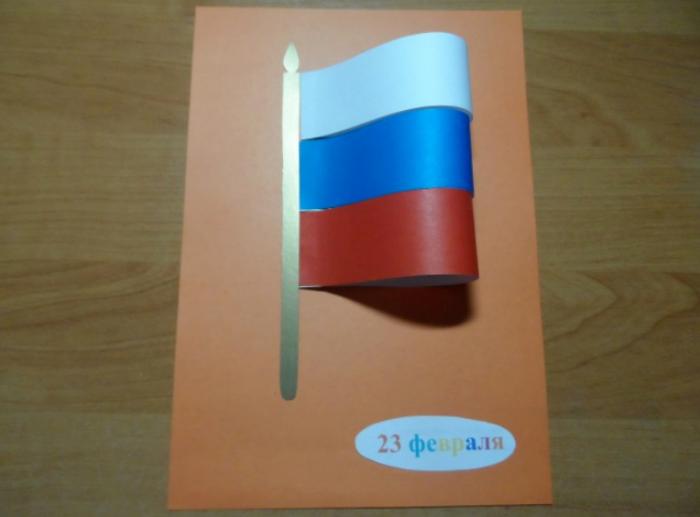 Объёмный флаг России