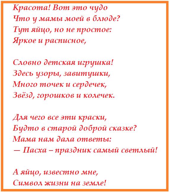 подборка стихов на пасху для детей