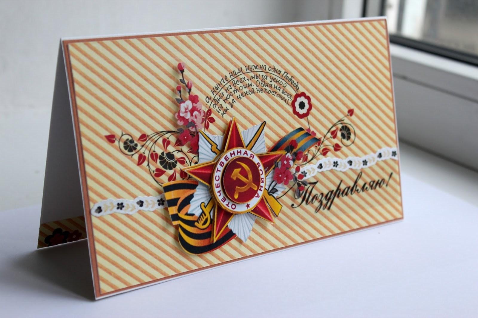 Изготовление праздничных открыток и плакатов, словами поздравления днем
