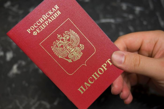 Обложка паспорта гражданина РФ