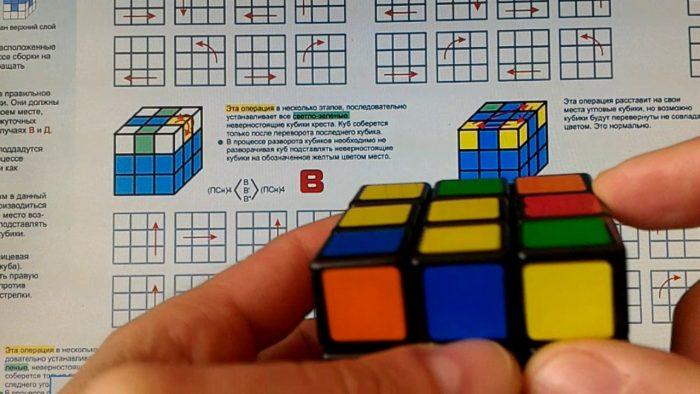 Сборка кубика-рубика