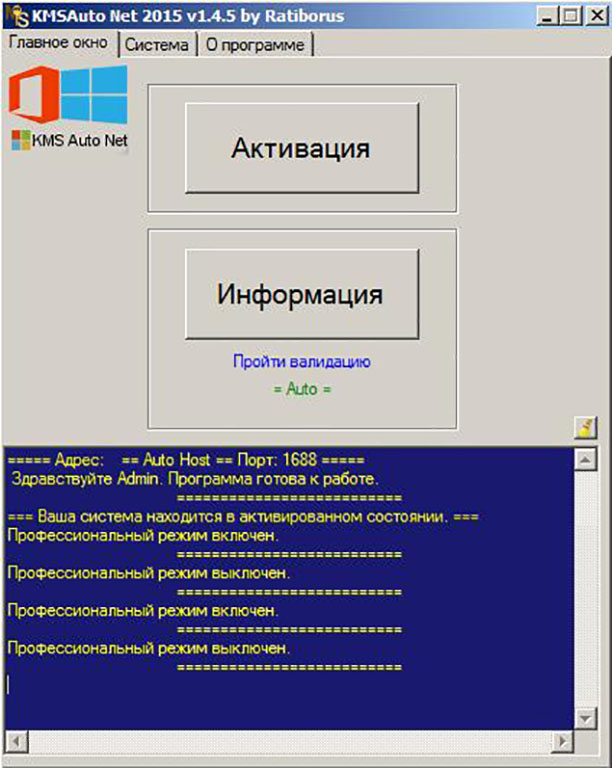 Активация Windows 10 без ключа